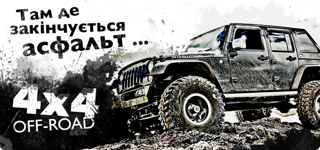 off-road-pidhotovka-4kh4